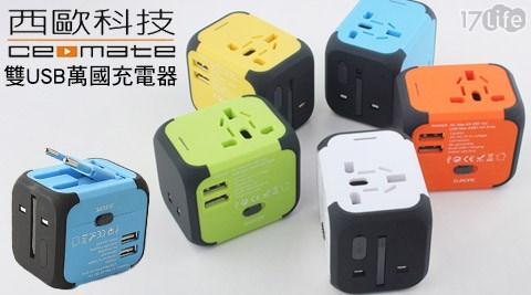 平均每入最低只要480元起(含運)即可購得【西歐科技】彩色雙USB萬國充電器(CME-AD01-3)任選1入/2入/4入,顏色:藍色/黃色。