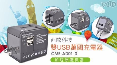 平均最低只要 369 元起 (含運) 即可享有(A)【西歐科技】CME-AD01-3 雙USB萬國充電器 (加送皮套) 1入/組(B)【西歐科技】CME-AD01-3 雙USB萬國充電器 (加送皮套)..