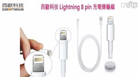 平均最低只要 119 元起 (含運) 即可享有(A)【西歐科技】Apple iPhone系列 Lightning 8pin 充電傳輸線 1條/組(B)【西歐科技】Apple iPhone系列 Ligh..