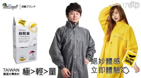 只要499元(含運)即可享有原價1,280元雙龍牌-超輕量日式極簡前開式雨衣 1入/組