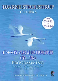 C++程式設計原理與實務 第二版(Programming Principles and Practice Using C++)
