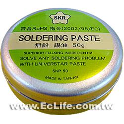 無鉛錫油50g SNP-50(扁罐)