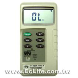 TENMARS K型數位溫度錶 YF-160A