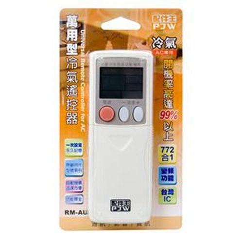 PJW配件王 RM-AU01萬用型冷氣遙控器