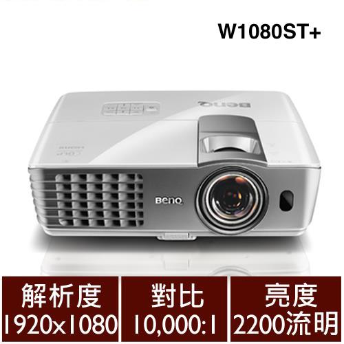 BenQ W1080ST+ Full HD 側投遊戲三坪機