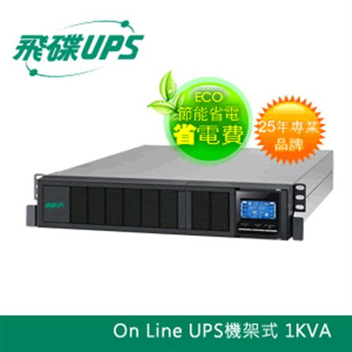 FT飛碟-機架式On line UPS不斷電系統 1KVA