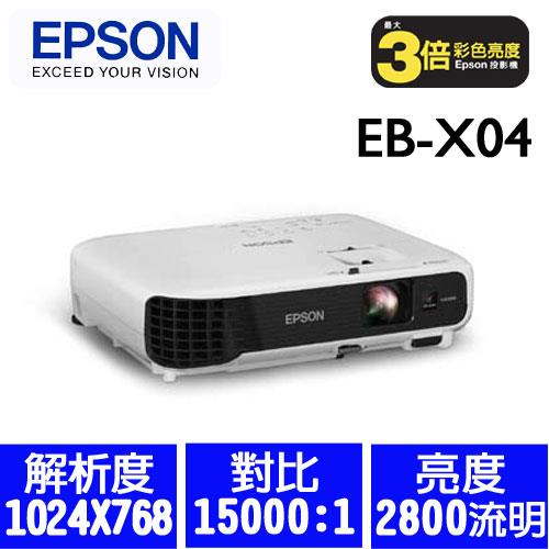 EPSON EB-X04 3LCD商用投影機
