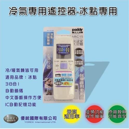 台菱牌 冰點冷氣專用遙控器 (冷暖氣機專用) PDFRARC15