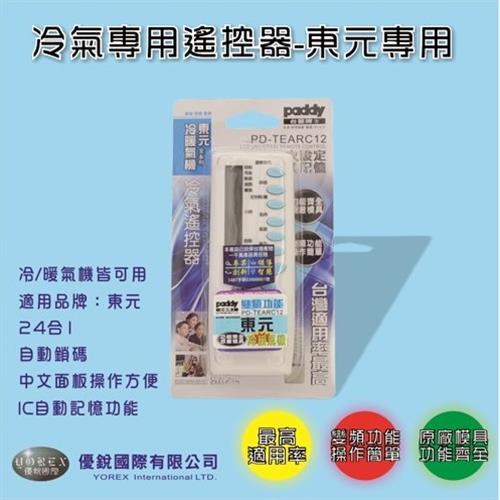 台菱牌 東元冷氣專用遙控器 (冷暖氣機專用) PDTEARC12