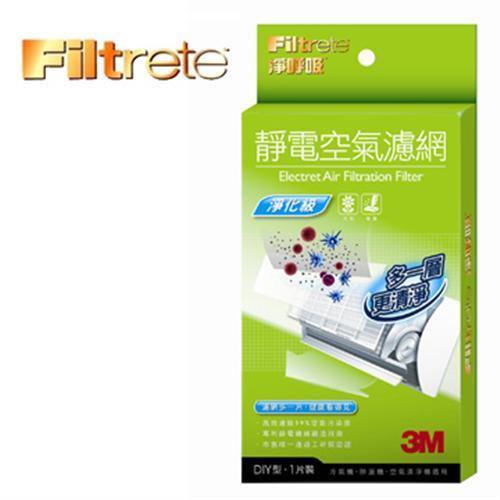 3M 淨呼吸淨化級靜電空氣濾網一片包(9807-1)