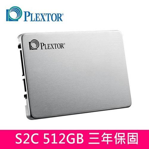 PLEXTOR S2C-512GB SSD 2.5吋固態硬碟