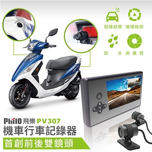 飛樂Philo PV307 雙鏡頭機車行車紀錄器