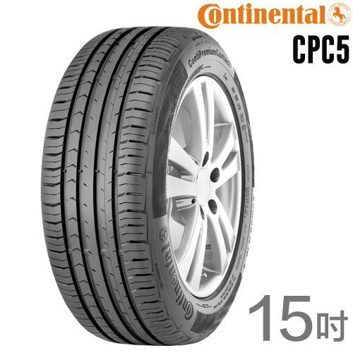 Continental 德國馬牌 15吋輪胎 CPC5 195/65VR15