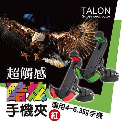 安伯特簡潔短版鷹爪夾 360度任意調手機支架雙輪真空吸盤-紅 ABT-A030R