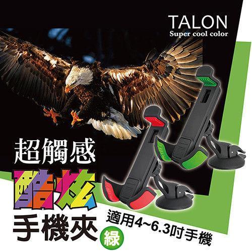 安伯特簡潔短版鷹爪夾 360度任意調手機支架雙輪真空吸盤-綠 ABT-A030GR