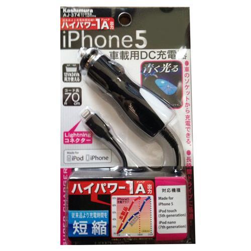 日本Kashimura 1A iPhone專用70cm延長線式點煙器智慧型手機車充 AJ-374