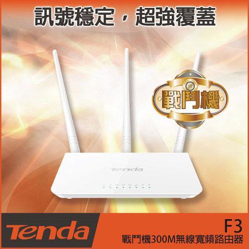 Tenda F3 戰鬥機300M無線寬頻路由器