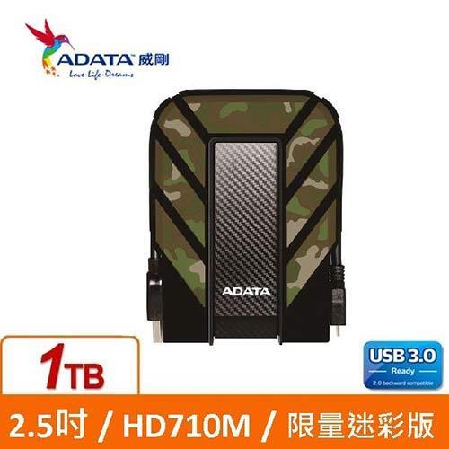 ADATA威剛 HD710M 1TB 2.5吋軍規行動硬碟(限量迷彩)