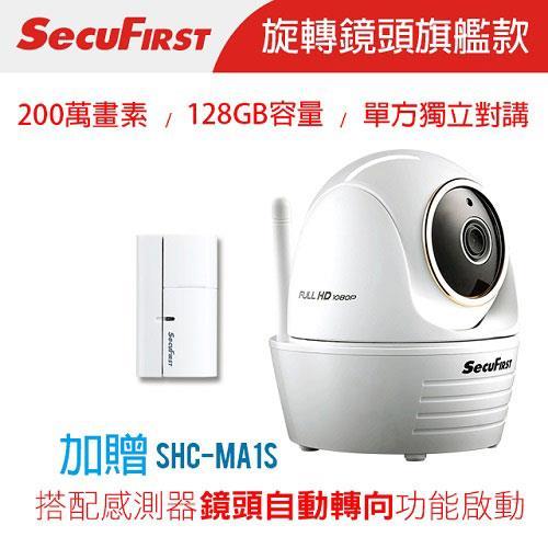 SecuFirst WP-G02S 旋轉 FHD 攝影機 (超值包)