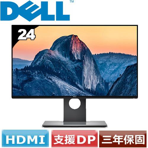 DELL 24型廣視角窄邊框液晶螢幕 U2417H