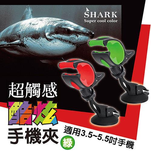 安伯特簡潔短版鯊魚夾 360度任意調手機支架雙輪真空吸盤-綠 ABT-A031GR