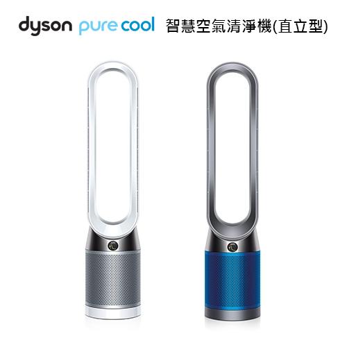 【甫佳電器】- Dyson 戴森 TP04 Dyson Pure Cool 智慧空氣清淨機