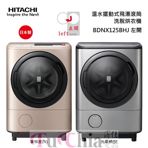 【甫佳電器】-日立 日本原裝 滾筒式洗脫烘衣機 BDNX125BHJ