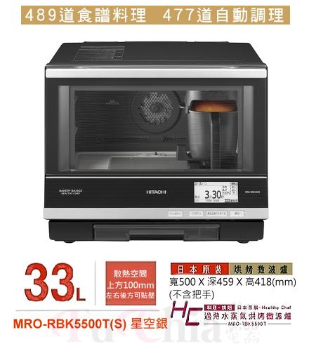 【甫佳電器】- 【日立】33L過熱水蒸氣烘烤微波爐 MRO-RBK5500T 日本原裝