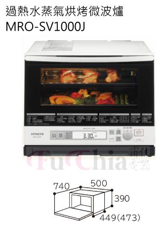 【甫佳電器】- 【日立】33L過熱水蒸氣烘烤微波爐 MRO-SV1000J