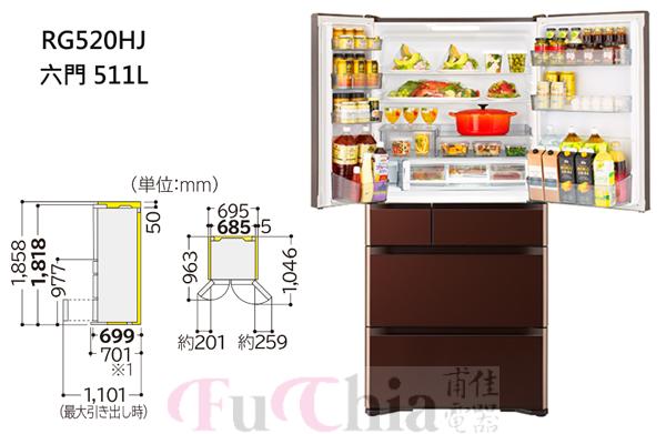 【甫佳電器】-日立 日本原裝 六門冰箱 511L RG520HJ