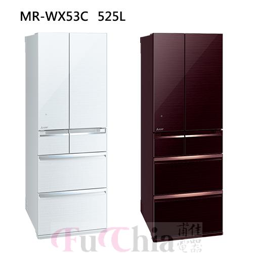 【甫佳電器】- 三菱冰箱 日本原裝變頻六門 525公升 MR-WX53C