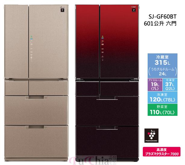 【甫佳電器】- SHARP 601L 日本原裝 鏡面六門冰箱 SJ-GF60BT