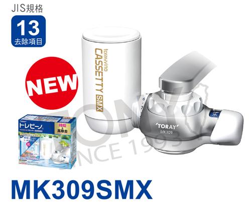 【甫佳電器】- 日本東麗 TORAY 淨水器 快速淨水 MK309SMX