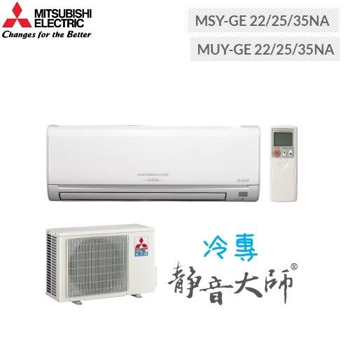 MITSUBISHI三菱 靜音大師 MSY-GE25NA/MUY-GE25NA 一對一分離式冷氣 變頻冷專3-5坪