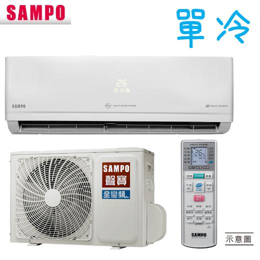 聲寶冷氣 AM-QC22D/AU-QC22D 變頻單冷 QC系列 一對一分離式 3-4 坪