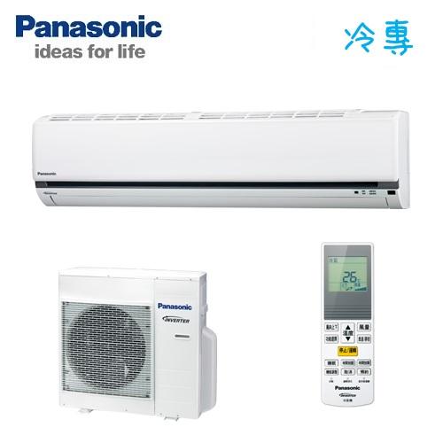 Panasonic國際牌 變頻單冷一對一冷氣空調-K系列 CS-K63YA2/CU-K63YCA2