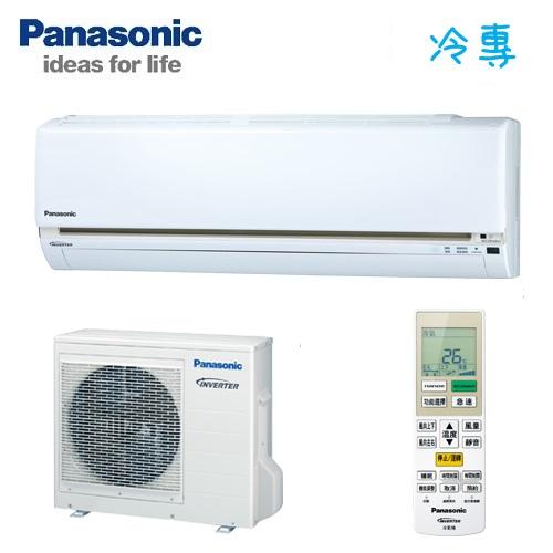 Panasonic國際牌 變頻冷專一對一冷氣空調-LJ系列 CS-LJ40YA2/CU-LJ40YCA2