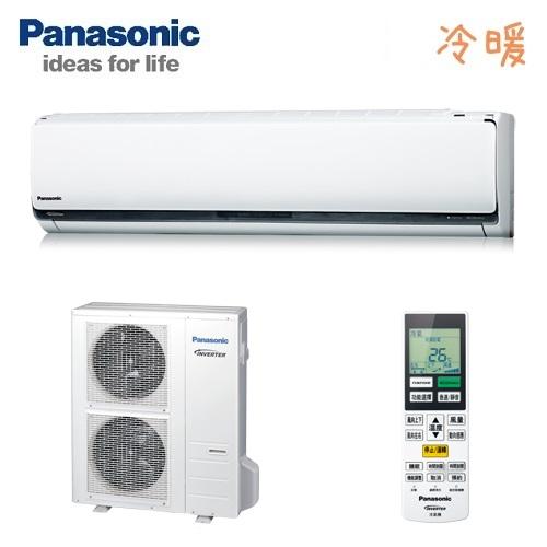 Panasonic國際牌 變頻冷暖一對一冷氣空調-LX系列 CS-LX90YA2/CU-LX90YHA2