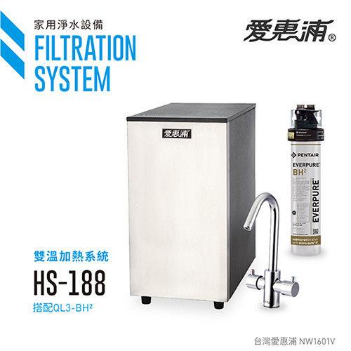 愛惠浦 冷熱雙溫廚下型淨/飲水設備(含濾心)EVB-HS188 QL3-BH2