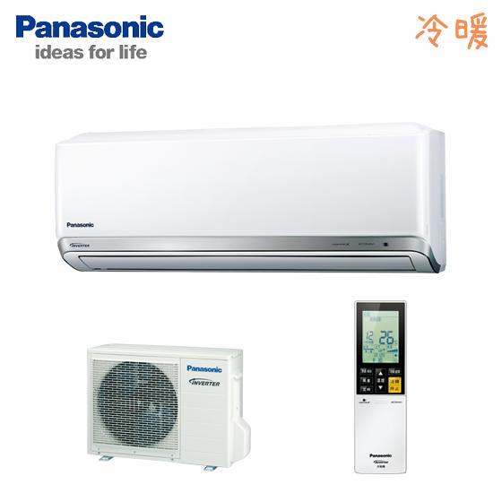 Panasonic國際牌 變頻冷暖一對一冷氣空調-PX系列 CS-PX22A2/CU-PX22HA2