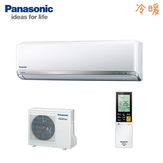Panasonic國際牌 變頻冷暖一對一冷氣空調-PX系列 CS-PX36A2/CU-PX36HA2