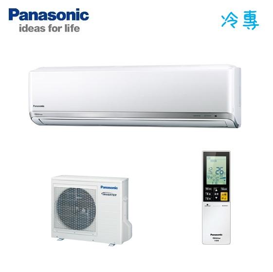 Panasonic國際牌 變頻冷暖一對一冷氣空調-PX系列 CS-PX50A2/CU-PX50CA2