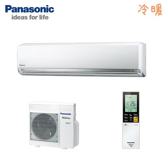 Panasonic國際牌 變頻冷暖一對一冷氣空調-PX系列 CS-PX63A2/CU-PX63HA2
