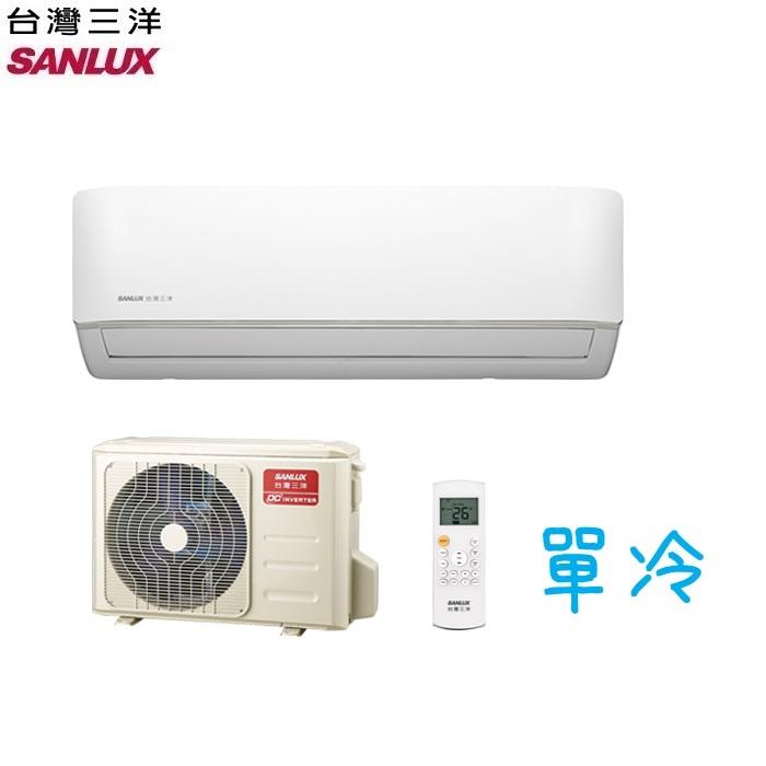 SANLUX 台灣三洋 時尚型 SAC-V22F/SAE-V22F 單冷變頻一對一分離式冷氣 3-5坪