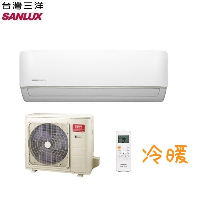 SANLUX 台灣三洋 時尚型 SAC-V74HF/SAE-V74HF 冷暖變頻一對一分離式冷氣 10-12坪