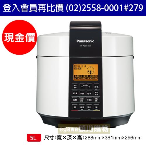 國際牌Panasonic電氣壓力鍋 SR-PG501 5L