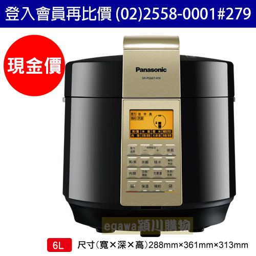 國際牌Panasonic電氣壓力鍋 SR-PG601 6公升