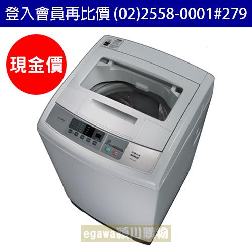 【現金價】三洋SANLUX洗衣機 ASW-125MTB 定頻 12.5KG (台灣三洋經銷商)