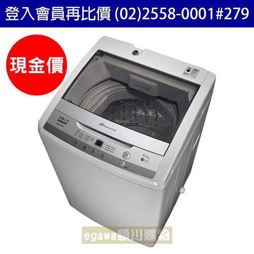 【登入會員再比價-現金價】三洋SANLUX洗衣機 ASW-95HTB 定頻 8公斤 (台灣三洋經銷商)