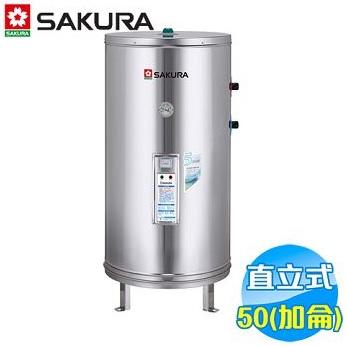 SAKURA櫻花電熱水器 EH-5000S6 儲熱式50加侖
